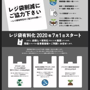 未来に残す環境の為の取り組みです!