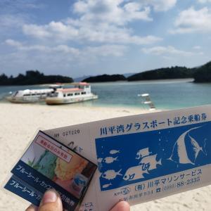 川平湾グラスボートとミルミル本舗~八重山2019秋~