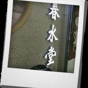 春水堂 タピオカほうじ茶ミルク