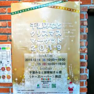 千葉みなとクリスマスマーケット2019