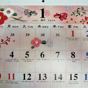 千葉県警のカレンダー