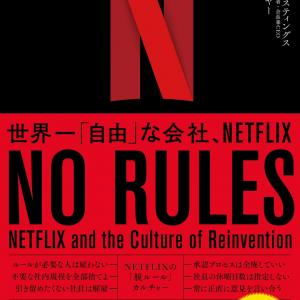 NetflixのNO RULES経営