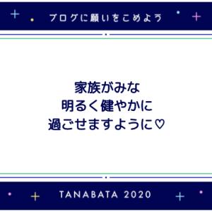 2020年 七夕のお願い