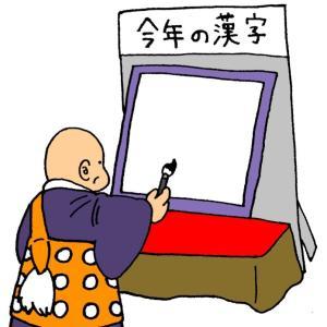 第3回漢字検定申し込み開始