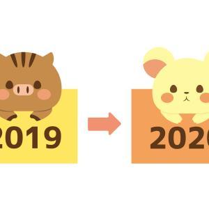 2019年の締めくくり