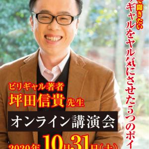 ビリギャル著者 坪田信貴先生オンライン講演会開催!