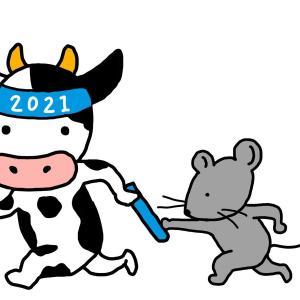 2020年の締めくくり