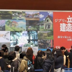 2018.1.18 ハルカス美術館 ジブリの立体建造物展&梅田へ