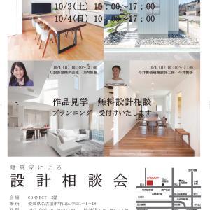 「建築家による設計相談会」第二弾・開催致します。