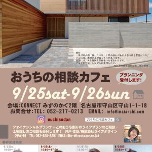 「おうち相談カフェ」9/25sat・9/26san