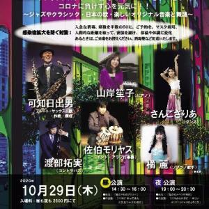 2020年 10月29日 「第1回 映像ホールコンサート」  AEGKアンサンブルグリーン