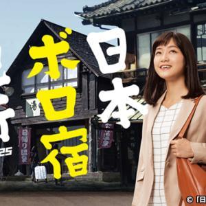 日本ボロ宿紀行という番組を見ていて