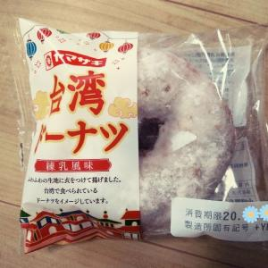 ヤマザキの台湾ドーナツ
