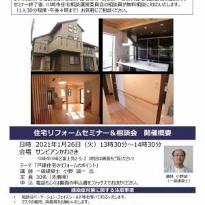 【告知です】1/26住宅リフォームセミナー&相談会
