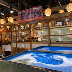 羽田市場食堂 東京店
