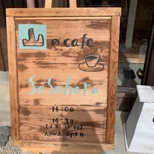 山のカフェ SaSahara