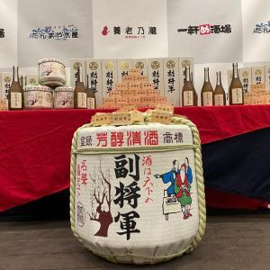 養老乃瀧で「副将軍」を楽しむ会