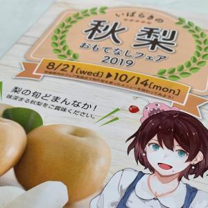 いばらきの秋梨おもてなしフェア