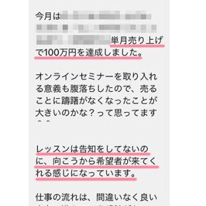 ●月商100万円達成!&告知しなくても人が来るように
