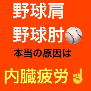 野球肩や野球肘の原因は内臓疲労!だから電気をかけても良くならない。