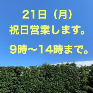 21日(月)の祝日も営業おこないます。
