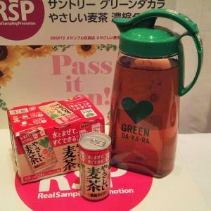 RSP72 「グリーンダカラやさしい麦茶 濃縮タイプ」