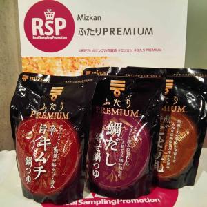 RSP74 「ふたりPREMIUMシリーズ」