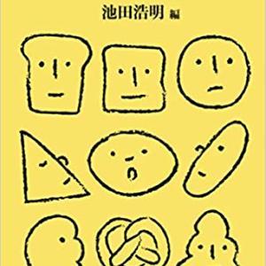 緊急メッセージ!世田谷パン祭りで食べる幻の古代小麦!