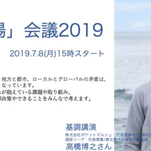 「新麦シンポジウム『食の現場』会議2019」開催!