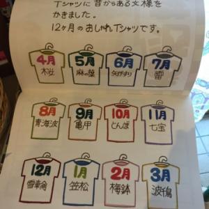 JUNくんの「お洒落暦カレンダー」あります(^^♪