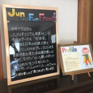 JUNくんのカレンダー原画展