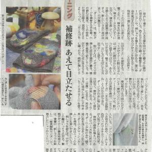 【読売新聞】ダーニング取り上げられました。