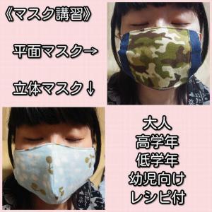 【緊急開催】2/28(金)簡単マスク講習