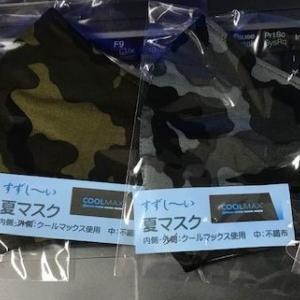 【マスク完成品】アニマル柄・迷彩柄