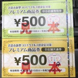 岩倉市プレミアム商品券使えます。