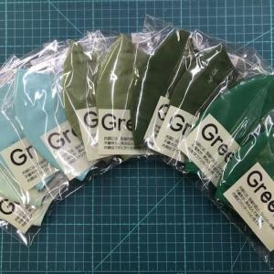 【完成品マスク】Green