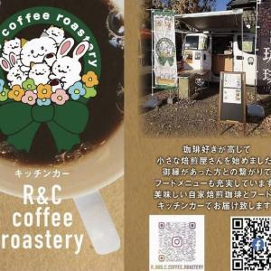 8/7(土)【キッチンカー】R&C COFFEE&ROASTER