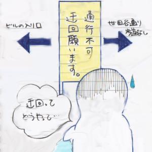 制服のマネキン ~ 片平工事中(>_<)