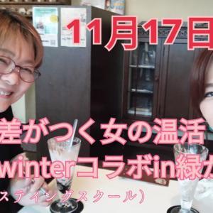 11月17日(日)差がつく女の温活winterコラボin緑が丘