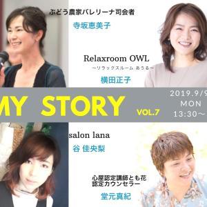 9/9(月)【MYSTORY】女性起業家が夢や目標を叶える場所