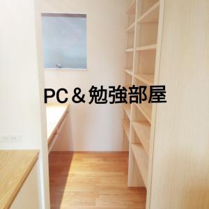 非オシャレ夫婦のマイホーム【PC&勉強スペース】