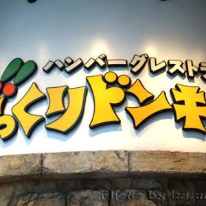 親子チーズバーグディッシュ&ミートスパ びっくりドンキー@新宿
