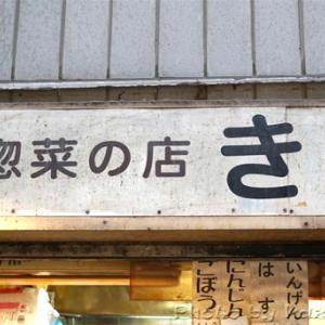 紅しょうが天 お惣菜の店 きく@三ノ輪橋 in ジョイフル三の輪(ジョイフル三ノ輪)