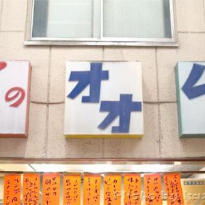 コロッケサンド&ハムカツサンド パンのオオムラ(オオムラパン)@三ノ輪 in ジョイフル三の輪(ジョイフル三ノ輪)