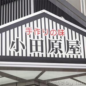 すき焼袋 小田原屋@本駒込 in 白山上向丘商店街
