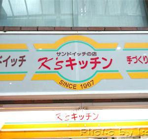 ミックスロール(ハンバーグ・とんかつ・ナポリタン) K'sキッチン@大山 in ハッピーロード大山
