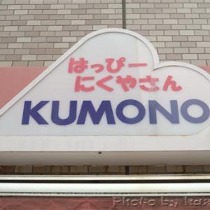 手づくり焼売&爆弾ハンバーグ 肉の雲野(KUMONO)@戸越銀座商店街