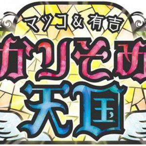 マツコ&有吉かりそめ天国「まだ知られていない美味しい商店街のお惣菜ガチガチランキング」@テレビ朝日