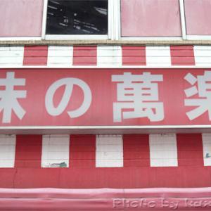 ラーメン・小がゆセット 味の萬楽@御茶ノ水