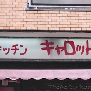 ハンバーグとクリームコロッケ キッチンキャロット@西荻窪